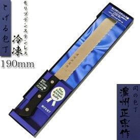 ●送料無料●冷凍ナイフ 包丁 190mm 本通し モリブデン鋼「濃州正宗」 WY007