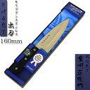 ●送料無料●出刃包丁 160mm 本通し モリブデン鋼「濃州正宗」日本製 関の包丁 WY009