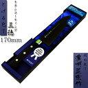 ●送料無料●三徳包丁 万能 170mm チタンコーティング「濃州正宗」日本製 関の包丁 ST001