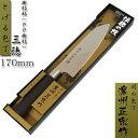 ●送料無料●三徳包丁 万能 170mm 樹脂柄「濃州正宗」日本製 関の包丁 #250-104BR