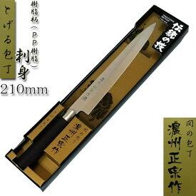 ●送料無料●刺身包丁 柳刃 210mm 樹脂柄「濃州正宗」日本製 関の包丁 #280-106BR