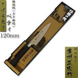 ●送料無料●ペティナイフ 包丁 120mm 樹脂柄「濃州正宗」日本製 関の包丁 #200-100B