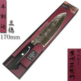 ●送料無料●三徳包丁 万能 170mm 本割込 梨地模様「濃州正宗」日本製 関の包丁 MP004