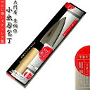●送料無料●小出刃包丁 105mm 朴の木柄 ステンレス刃物鋼「大門屋 景綱作」日本製 DKT-W16