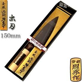 ●送料無料●出刃包丁 155mm 170g 全鋼「照秀作」日本製 三条 訳アリ No.703