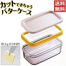 ●送料無料●バター 保存ケース「カットできちゃうバターケース」日本製 曙産業 ST-3005