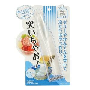 ●送料無料●ゼリー かんてん ところてん突き「冷た倶楽部」日本製 パール金属 D-1037
