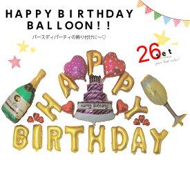 バルーン Happy Birthday 大人