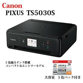 Canon プリンター A4インクジェット複合機 PIXUS TS5030S ブラック 大容量インク付き(BCI-371XL+370XL/5MPV)
