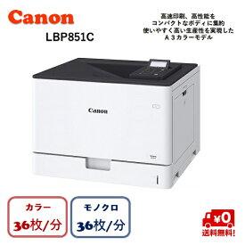 Canon Satera A3 カラーレーザープリンター LBP851C1830C005