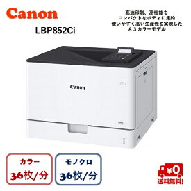 Canon Satera A3 カラーレーザープリンター LBP852Ci1830C003
