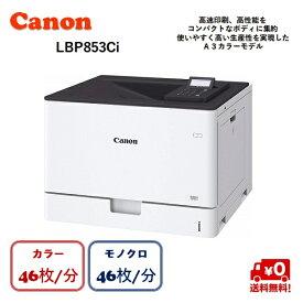 Canon Satera A3 カラーレーザープリンター LBP853Ci1830C010