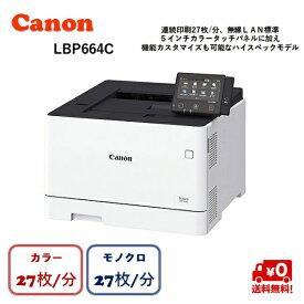 Canon Satera A4 カラーレーザープリンター LBP664C3103C005