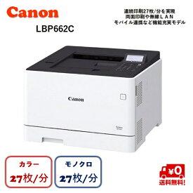 Canon Satera A4 カラーレーザープリンター LBP662C3103C011