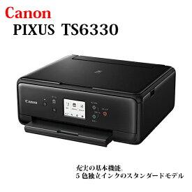 Canon プリンター A4インクジェット複合機 PIXUS TS6330【3772C001】ブラック
