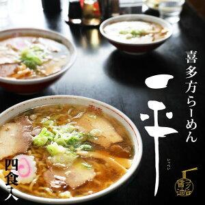 喜多方らーめん一平(大)/醤油ラーメン