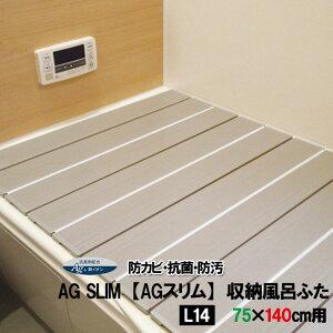 L14 収納風呂ふた AG SLIM (AGスリム)75×140cm用【抗菌 防カビ 風呂フタ 風呂蓋 L-14 ミエ産業】1801B