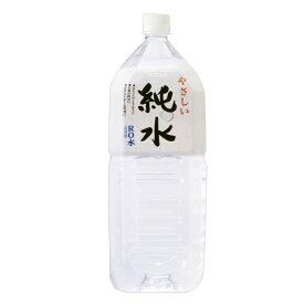 【赤穂化成】 やさしい純水 2L× 2ケース (計12本) 【飲料水 海洋深層水 水 放射性物質検査済 国産 安全性 保存用】