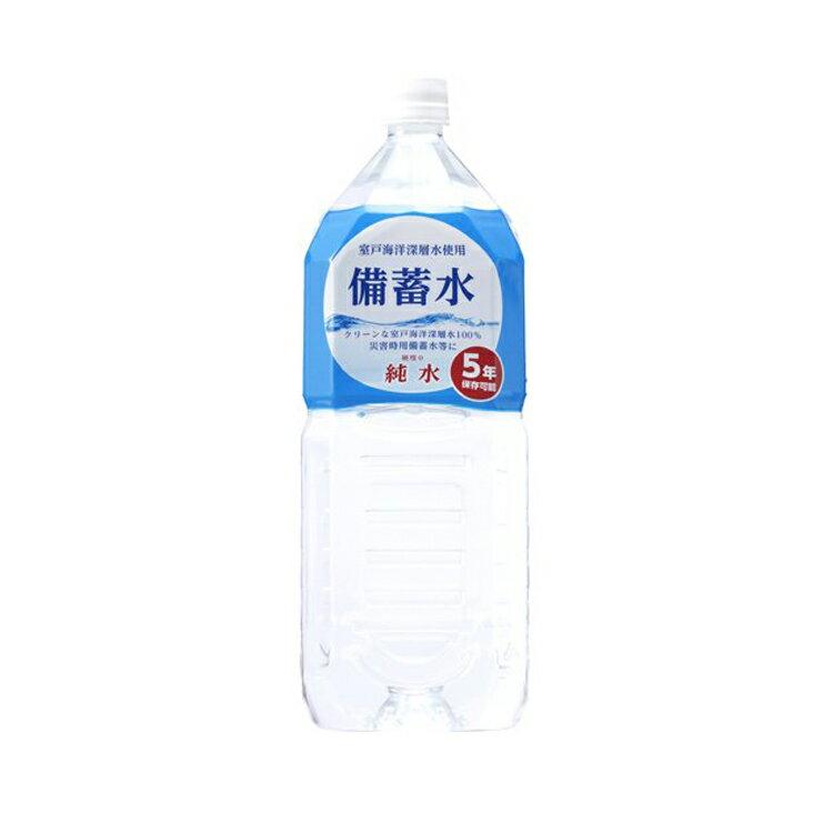 【赤穂化成】 備蓄水 2L(2ケース・計12本) 【避難所 災害 保存用 のみみず ペットボトル】
