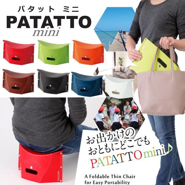 【イケックス】 携帯折りたたみチェア PATATTO パタット ミニ (高さ15cm) mini 【椅子 簡易イス アウトドア 玄関イス 玄関スツール 運動会 軽量 バックイン チェアー】