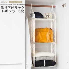 【MISM】 UMU 吊り下げラック レギュラー3段 【ラック 収納 吊り下げ クローゼット 衣類 タオル 小物 吊り下げ収納 棚】