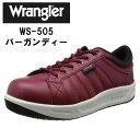 【安全靴】 【ラングラー】 Wrangler WS-505 (バーガンディー)