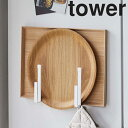 tower マグネットキッチントレーホルダー タワー 2個組 【キッチン 台所 収納 タワーシリーズ 山崎実業】