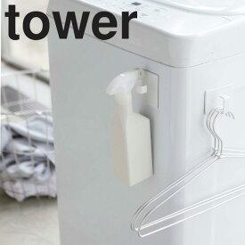tower マグネットスプレーフック タワー 2個組 【収納 タワーシリーズ 山崎実業】