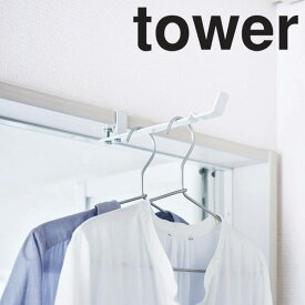 tower ランドリー室内干しハンガー タワー 【収納 タワーシリーズ 山崎実業】