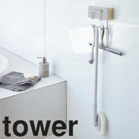 tower マグネットバスルームクリーニングツールホルダー タワー 【磁石 収納 タワーシリーズ 山崎実業】