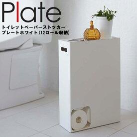 Plate トイレットペーパーストッカー プレート ホワイト 2294 (12ロール収納) 【トイレ収納 トイレットペーパー収納 プレートシリーズ 山崎実業】
