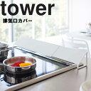 tower 排気口カバー タワー 【汚れ防止 IH対応 油汚れ ガスコンロ 台所 キッチン タワーシリーズ 山崎実業】