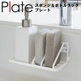 Plate スポンジ&ボトルラック プレート ホワイト 3500【台所 キッチン シンク 水回り 山崎実業】