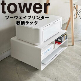 tower ツーウェイプリンター収納ラック タワー 【プリンター台 プリンター置き場 収納 タワーシリーズ 山崎実業】