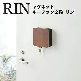 RIN マグネットキーフック 2段 リン 【収納 リンシリーズ 山崎実業】