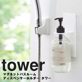 tower マグネットバスルームディスペンサーホルダー タワー 【収納 タワーシリーズ 山崎実業】