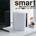 smart 重ねられるスリム蓋付きルーター収納ケース スマート【リビング 小物置き 電子機器収納】