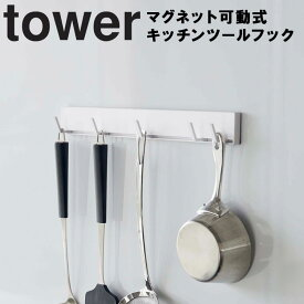 tower マグネット可動式キッチンツールフック タワー 【磁石 収納 タワーシリーズ 山崎実業】