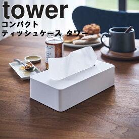 tower コンパクトティッシュケース タワー 【収納 タワーシリーズ 山崎実業】