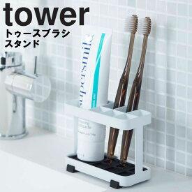 tower トゥースブラシスタンド タワー 【歯磨きスタンド 歯ブラシ立て 歯磨き粉 タワーシリーズ 山崎実業】