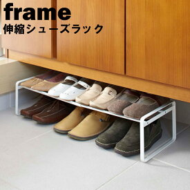 frame 伸縮 シューズラック フレーム 【1段 下駄箱 玄関 収納 山崎実業】