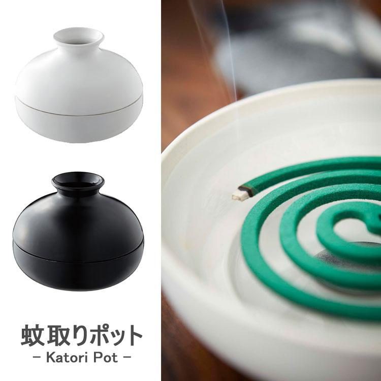 【山崎実業】  蚊取りポット katori Pot 【蚊取り線香 渦巻き 虫除け 蚊取り容器】