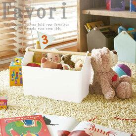 収納ボックス ファボリ ホワイト 3465 【収納 小物入れ 収納ボックス 収納ケース おもちゃ入れ トイボックス 山崎実業】