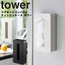 tower マグネットコンパクトティッシュケース タワー 【収納 タワーシリーズ 山崎実業】