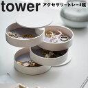tower アクセサリートレー 4段 タワー 【リビング 玄関 アクセサリー収納 アクセサリー入れ おしゃれ アクセサリート…