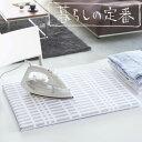 【山崎実業】北欧風 暮らしの定番 平型アイロン台 チェックグレー (約60×36cm) 1222 【アイロン掛け 足なし】