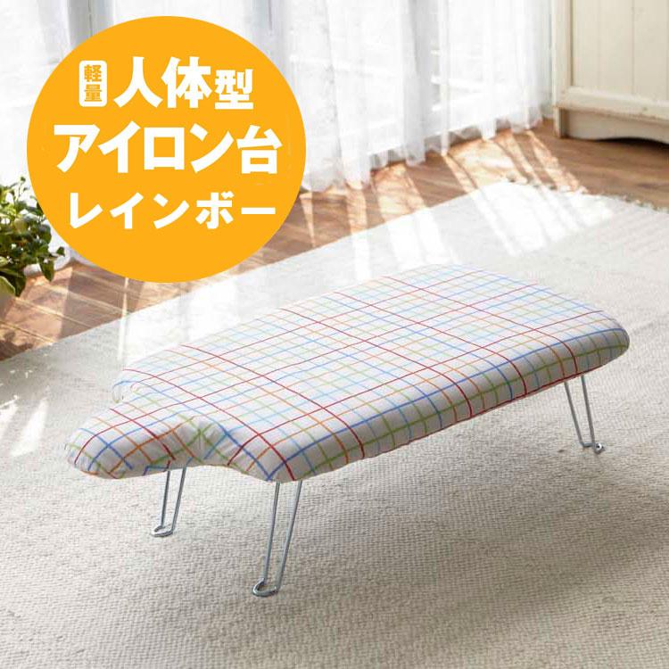 【山崎実業】 軽量人体型アイロン台 レインボー 7804 【アイロン掛け】 【足つき】 【アイロン台】