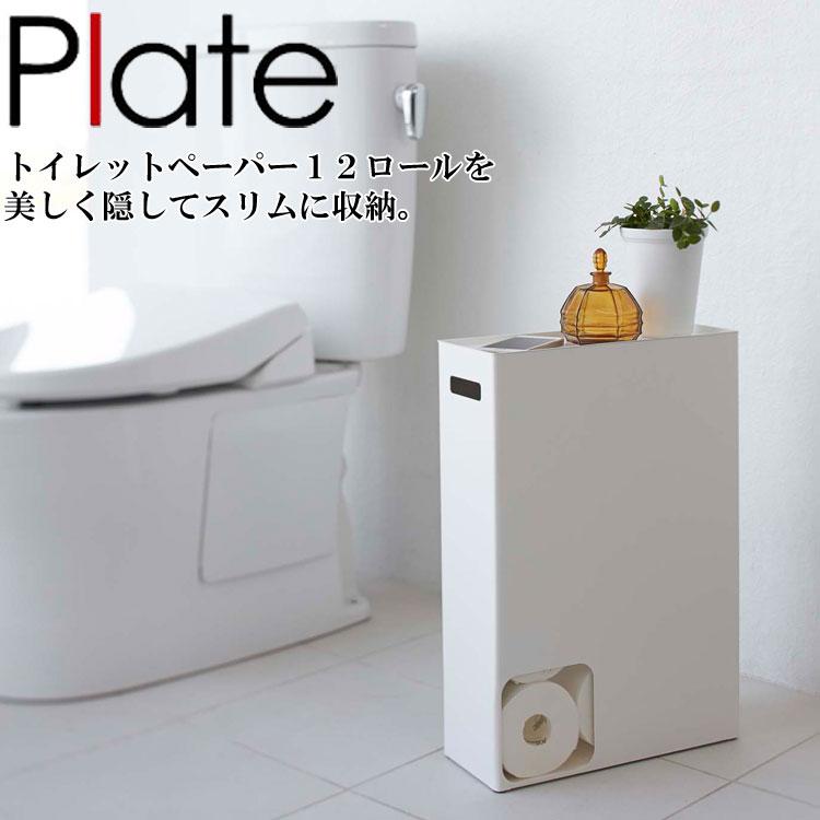 【山崎実業】 plate トイレットペーパーストッカー プレート ホワイト 12ロール収納【トイレ収納】 【トイレットペーパー収納】