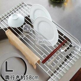 【山崎実業】 plate 折り畳み水切りラック プレートL (奥行き58cmタイプ) 【台所 キッチン シンク 皿置き場 巻き収納】