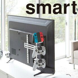 smart テレビ裏ゲームコントローラー収納ラック スマート【テレビ 周辺機器 コントローラー 収納 充電】